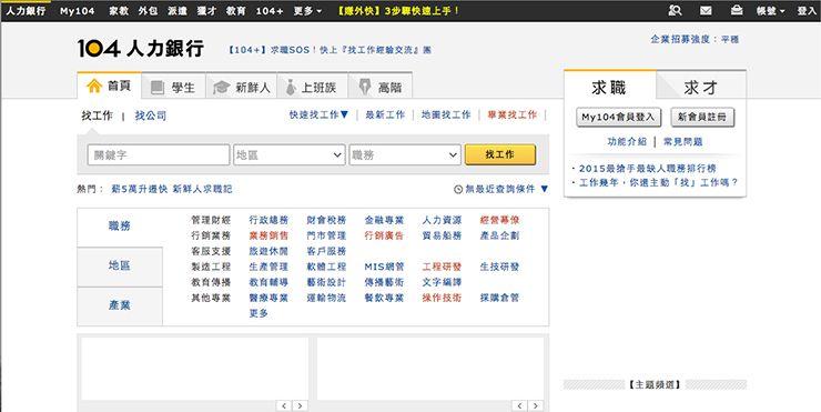 台湾の就職サイト「104」の使い方説明_3