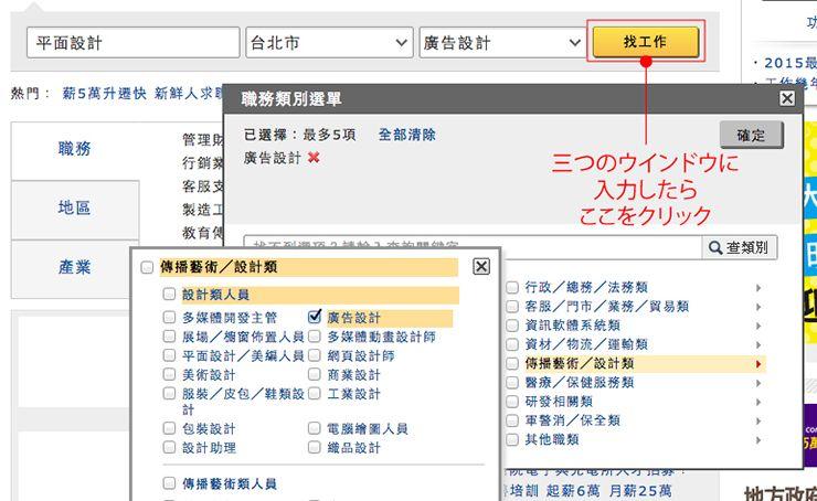 台湾の就職サイト「104」の使い方説明_4