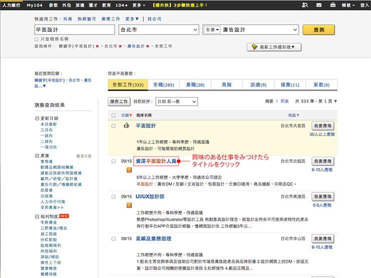 台湾の就職サイト「104」の使い方説明_5
