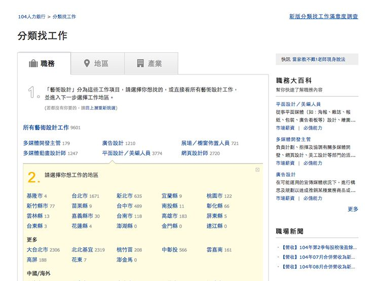 台湾の就職サイト「104」の使い方説明_6