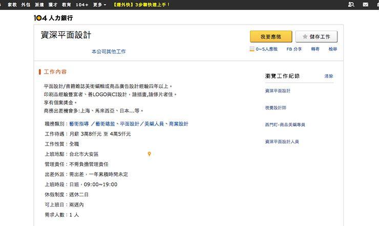 台湾の就職サイト「104」の使い方説明_7