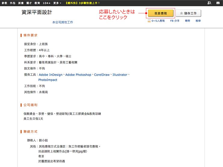 台湾の就職サイト「104」の使い方説明_8