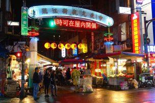 台北・臨江街夜市の入り口