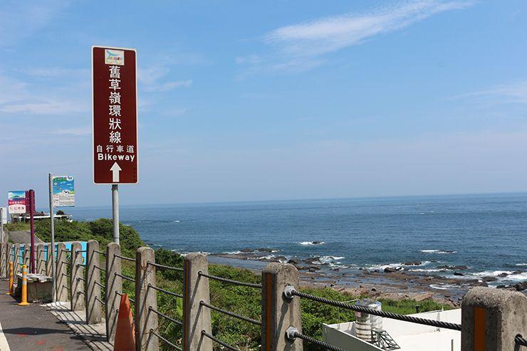 台北・福隆「舊草嶺環狀線」サイクリングロードから望む海岸