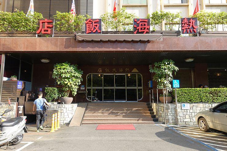 台北・北投温泉「熱海大飯店」のエントランス