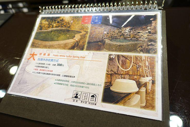 台北・北投温泉「熱海大飯店」の大浴場