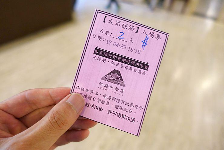 台北・北投温泉「熱海大飯店」の入湯チケット