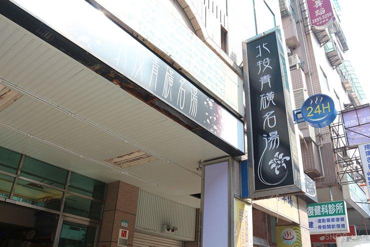 台北・北投温泉「北投青礦名湯」の外観