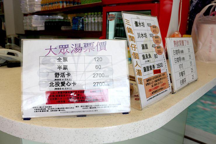 台北・北投温泉「北投青礦名湯」の大浴場入湯料