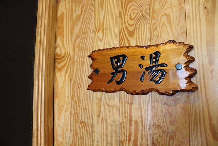 台北・北投温泉「北投青礦名湯」の男湯大浴場