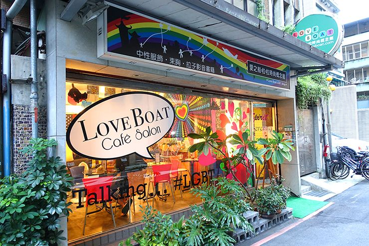 台北・公館エリアのLGBTショップ「愛之船拉拉時尚概念館 love boat shop」