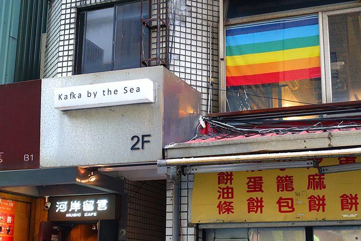 台北・公館エリアでレインボーフラッグを掲げるカフェ「海邊的卡夫卡 kafka by the sea 」