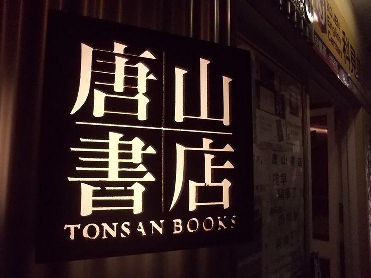 台北・公館エリアのブックショップ「唐山書店」
