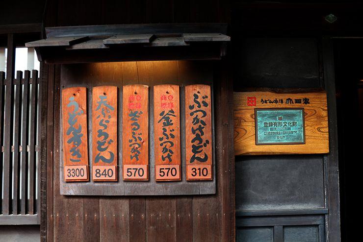 香川の讃岐うどんの老舗「山田屋」のメニュー