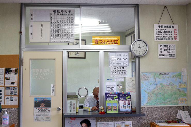 香川・八栗寺のケーブルカーチケット売り場