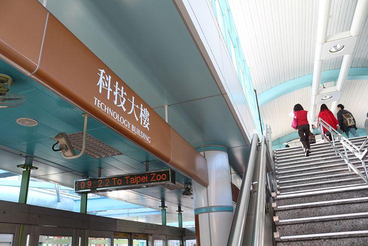 台北MRT(地下鉄)科技大樓駅