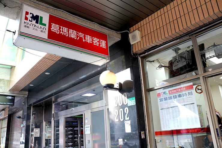 台北・科技大樓の葛瑪蘭客運(カバランバス)バス乗り場