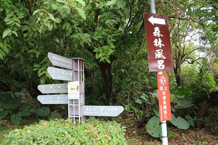 宜蘭・礁溪「礁溪溫泉公園」森林風呂への道しるべ