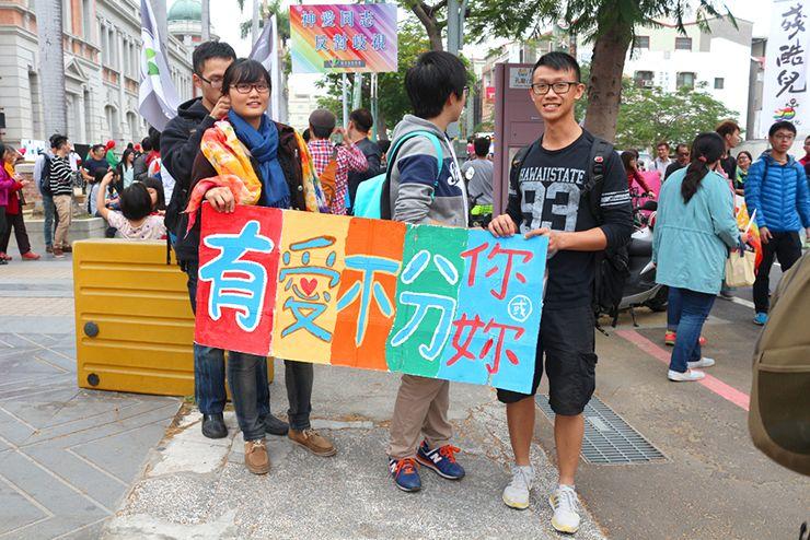 彩虹台南遊行(台南LGBTプライド)2015パレードのプラカード「有愛部分你妳」