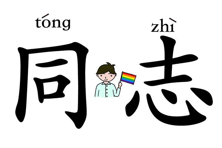 中国語の発音「同志(LGBT)」