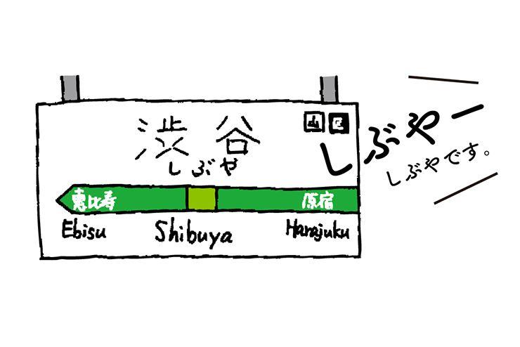 渋谷駅の到着アナウンス