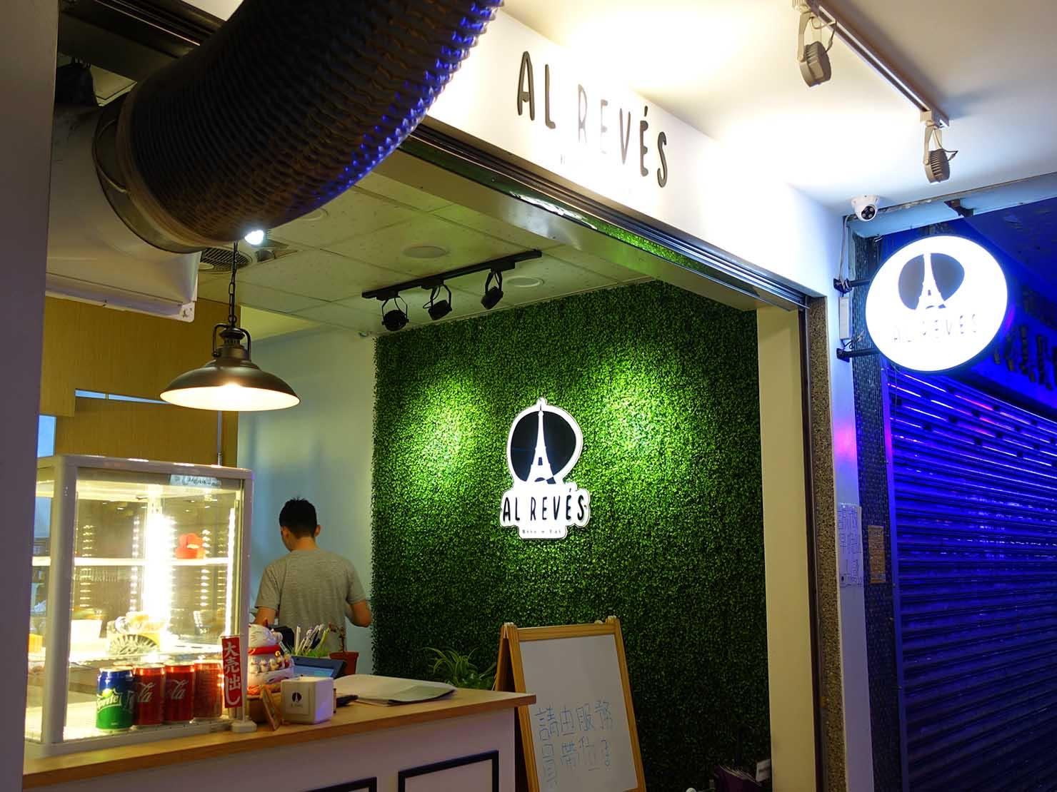 台北・西門町にあるゲイに人気のレストラン「AL REVÉS」