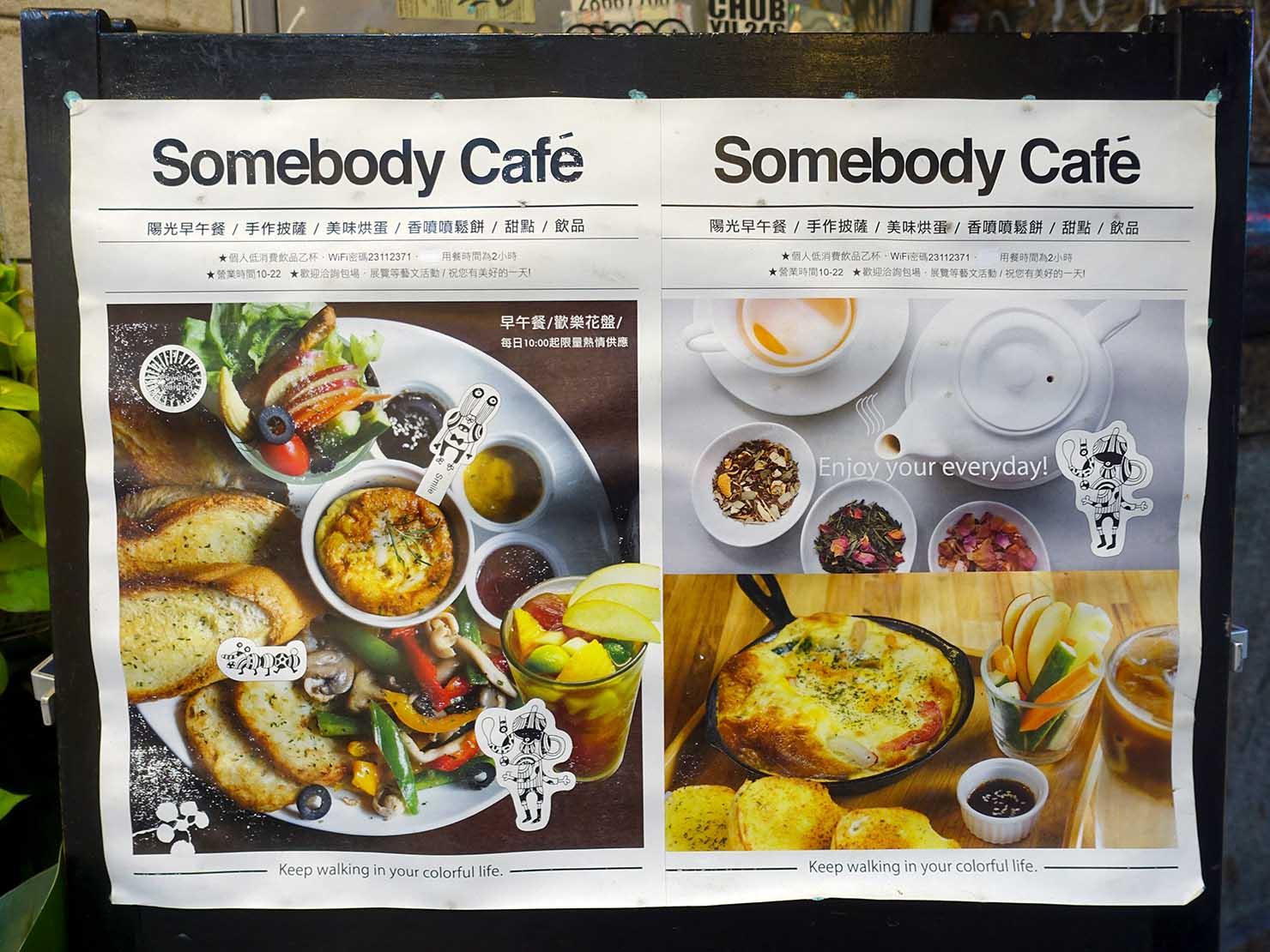 台北・西門町にあるLGBTフレンドリーカフェ「貳拾陸巷 Somebody Cafe」のメニュー