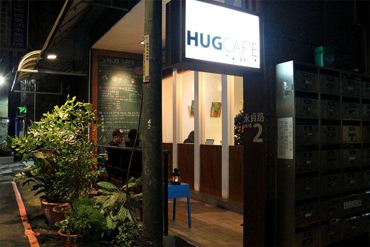 台北・永安市場のカフェ「喝個咖啡吧 HUG Cafe」の外観