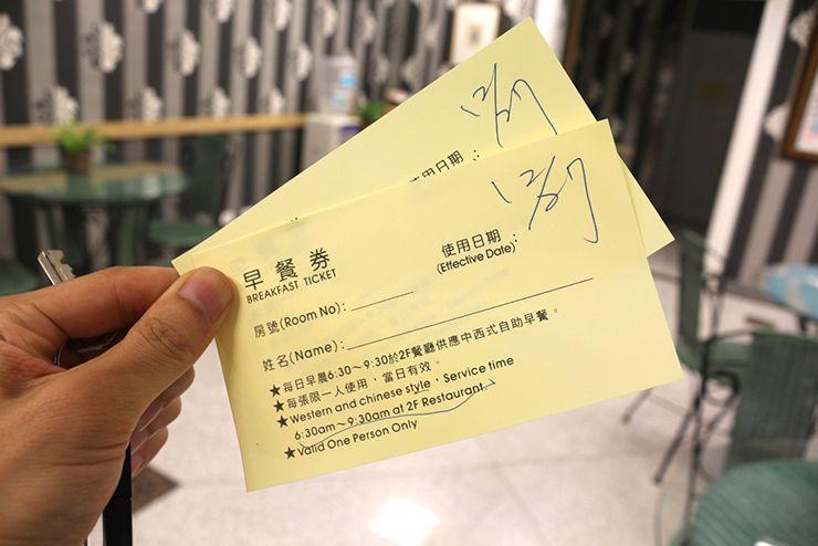 台南のビジネスホテル「碳佐麻里商務旅店」の朝食チケット
