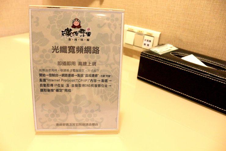 台南のビジネスホテル「碳佐麻里商務旅店」ツインルームのWifi