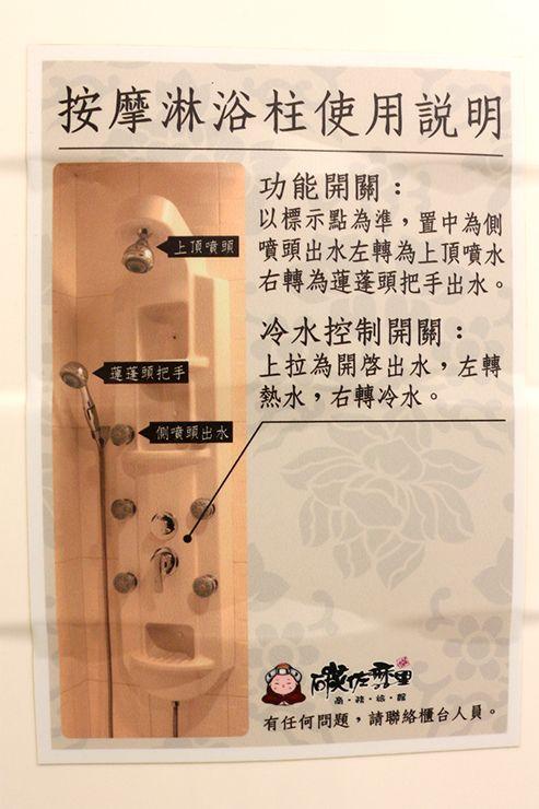 台南のビジネスホテル「碳佐麻里商務旅店」ツインルーム浴室シャワーの説明