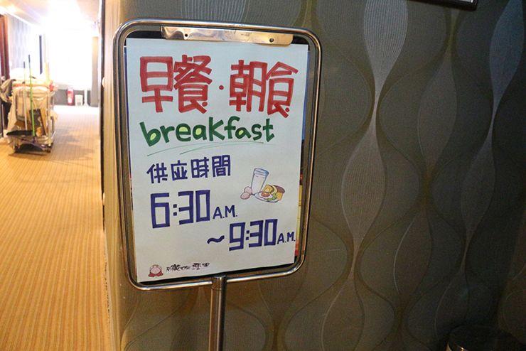 台南のビジネスホテル「碳佐麻里商務旅店」のモーニング