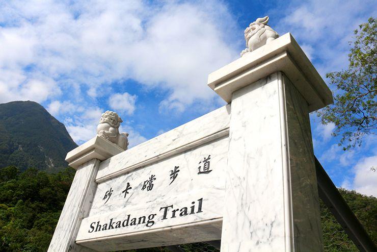 花蓮・太魯閣國家公園(タロコ)「砂卡礑步道」の入り口