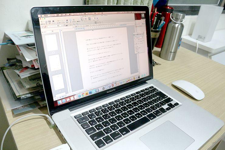 macbookでブログ文章作成
