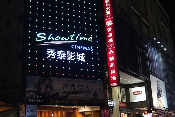 台北・西門町の映画館