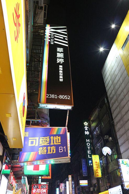 台北・西門町のLGBTフレンドリー美容室