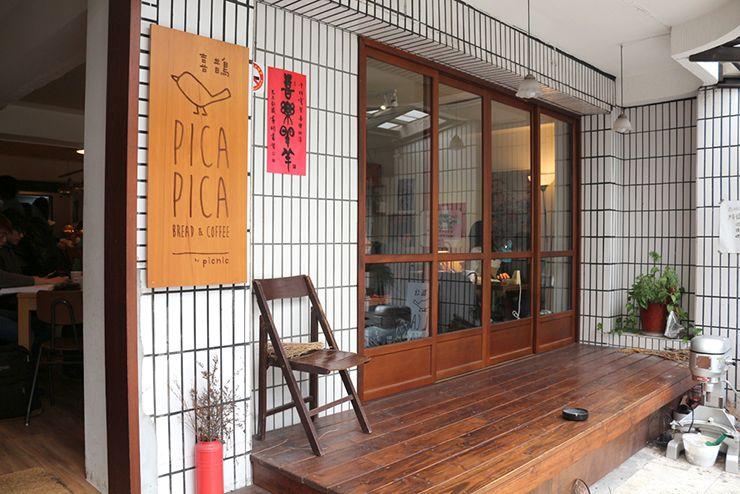 台北・台電大樓のカフェ「喜鵲咖啡 Pica Pica Cafe」の外観