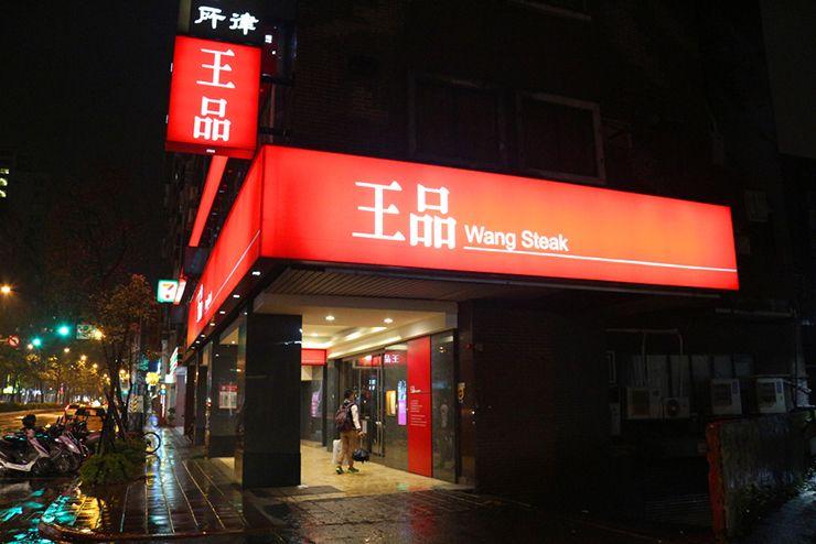 台湾の高級ステーキチェーン「王品 Wang Steak」の外観
