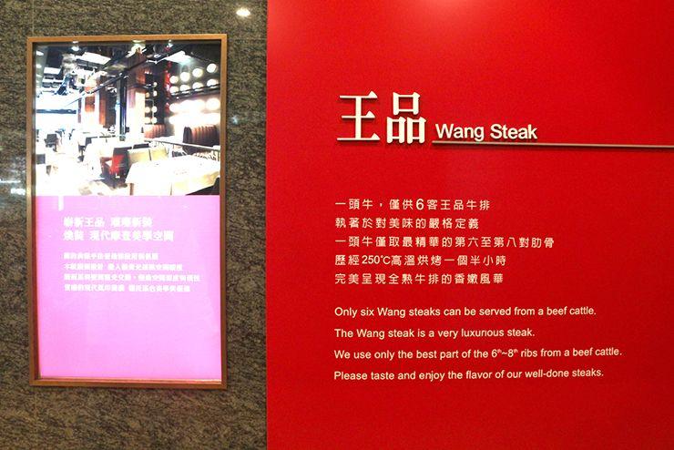 台湾の高級ステーキチェーン「王品 Wang Steak」の説明ボード