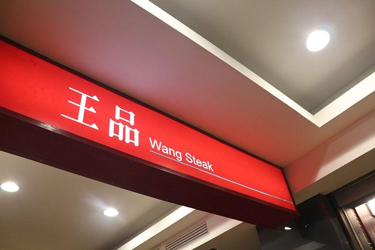 台湾の高級ステーキチェーン「王品 Wang Steak」の看板