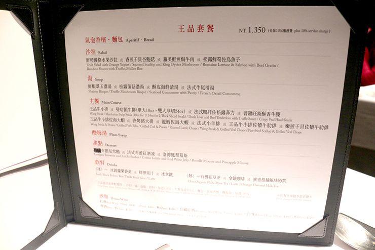 台湾の高級ステーキチェーン「王品 Wang Steak」のメニュー