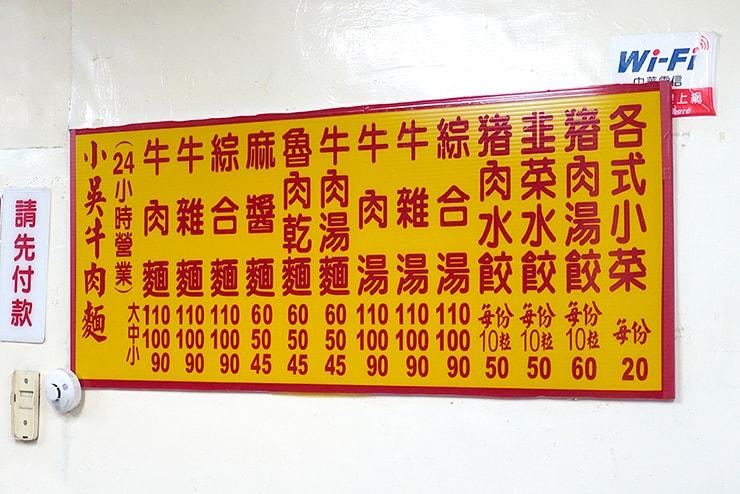 台北・西門町のおすすめグルメ「小吳牛肉麵」のメニュー