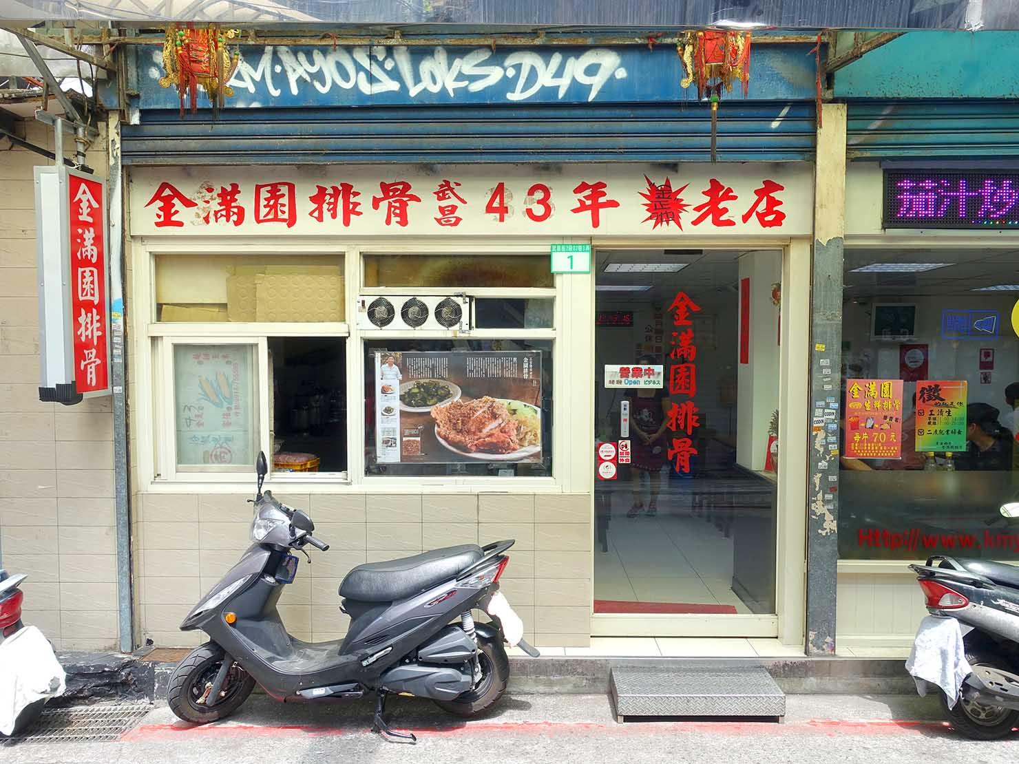 台北・西門町のおすすめグルメ店「金滿園排骨」の外観