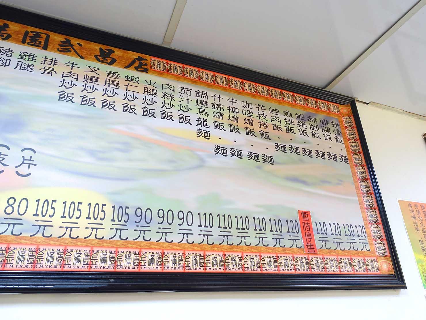 台北・西門町のおすすめグルメ店「金滿園排骨」のメニュー