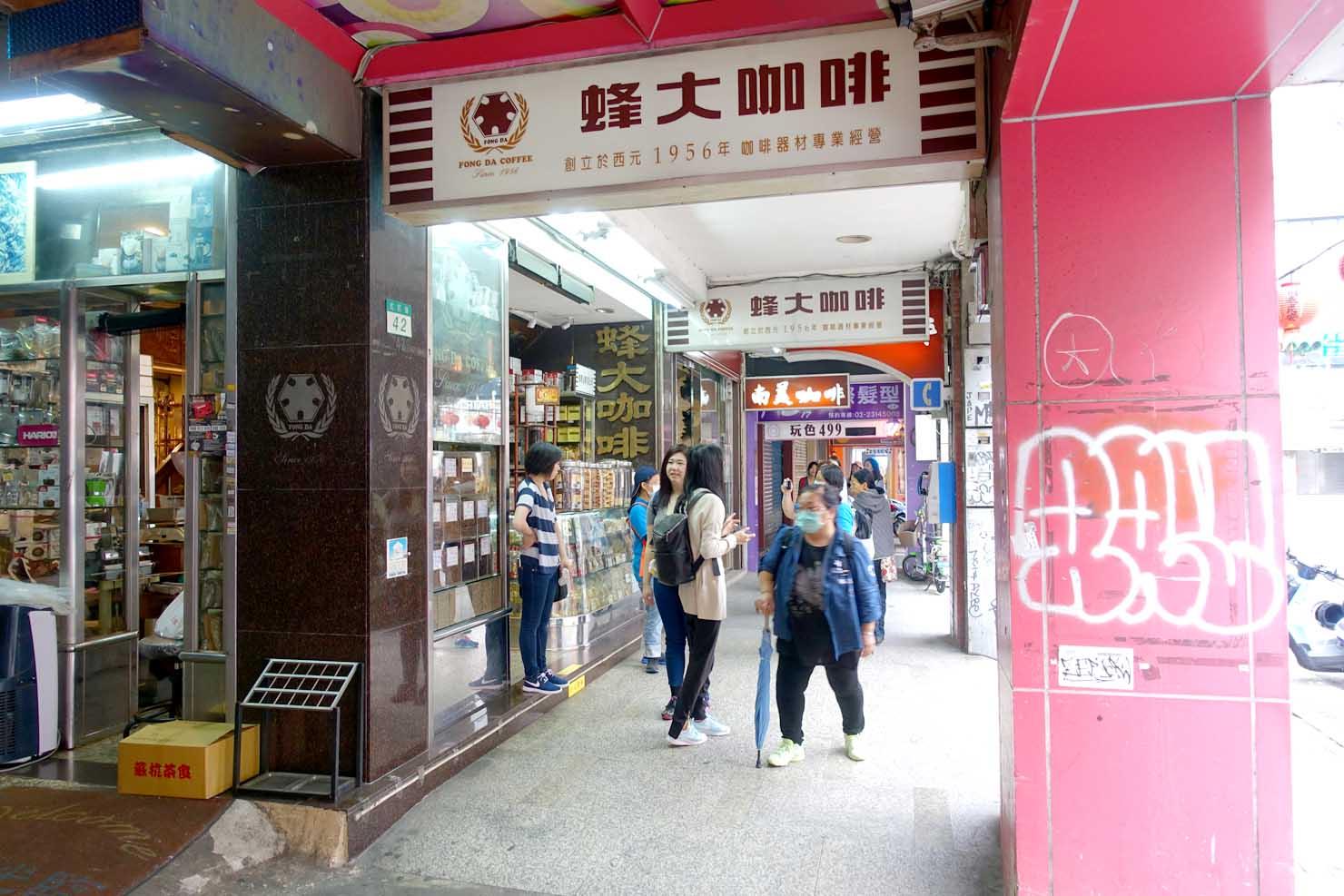 台北・西門町で人気の老舗コーヒーショップ「蜂大咖啡」
