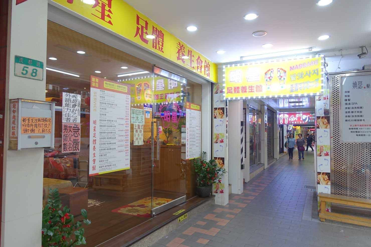 台北・西門町「成都路」沿いのマッサージ街