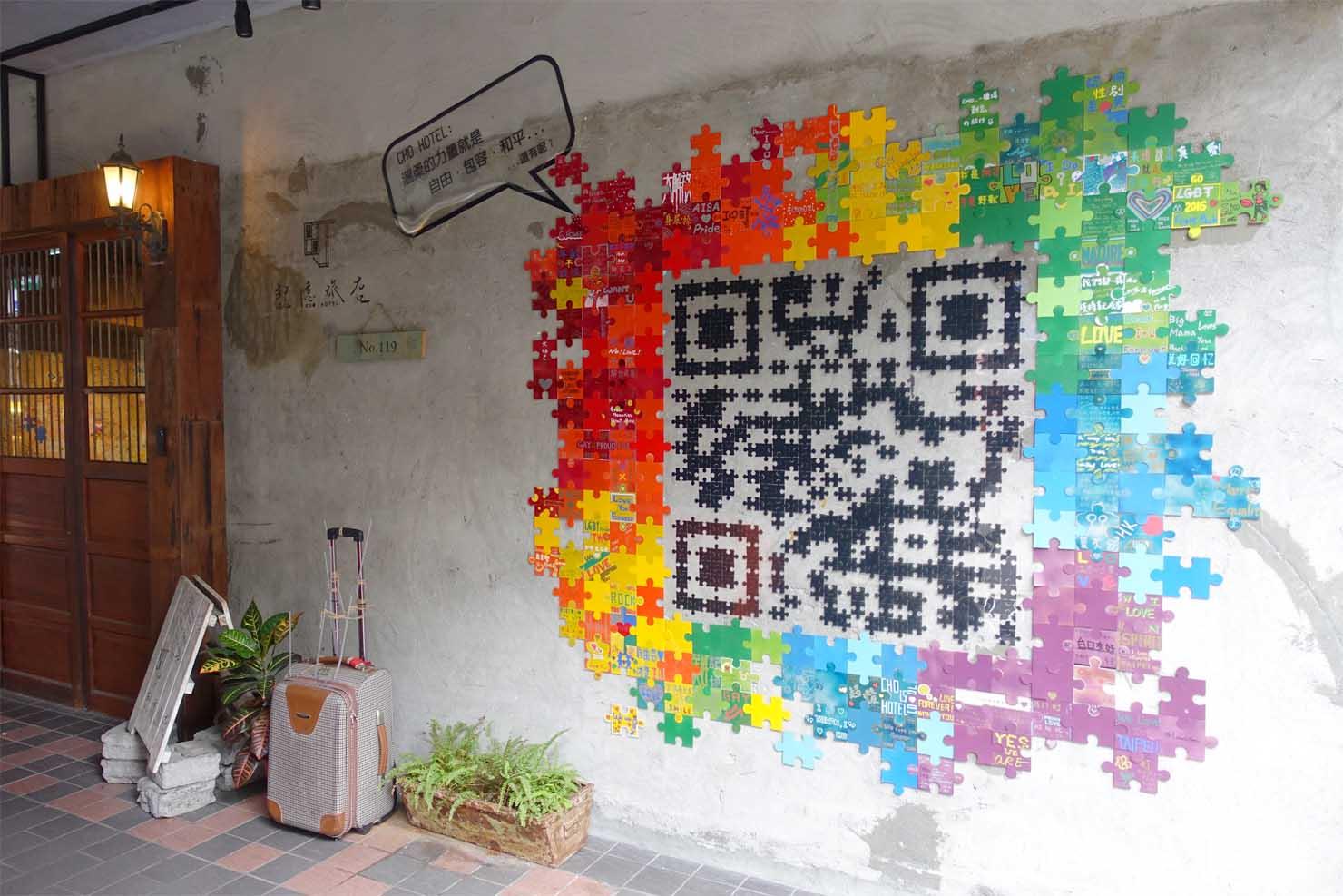 台灣同志遊行(台湾LGBTプライド)期間限定でレインボーに染まる台北・西門町のLGBTフレンドリーホテル「町・記憶旅店 Cho Hotel」エントランス