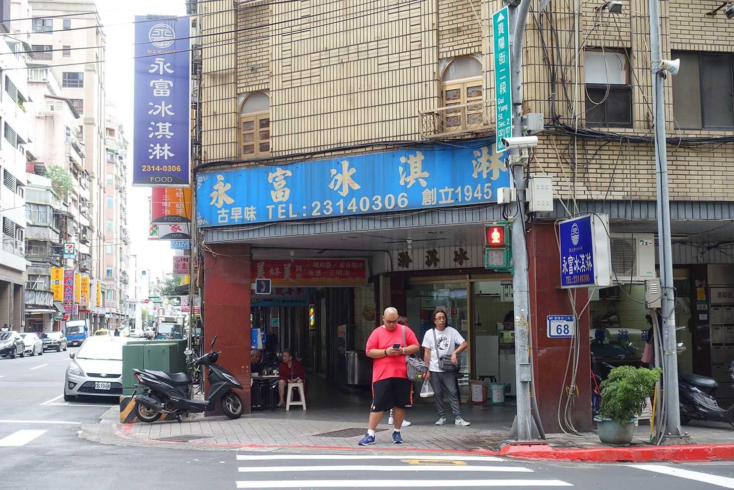 台北・西門町の伝統アイスクリーム専門店「永富冰淇淋」の外観