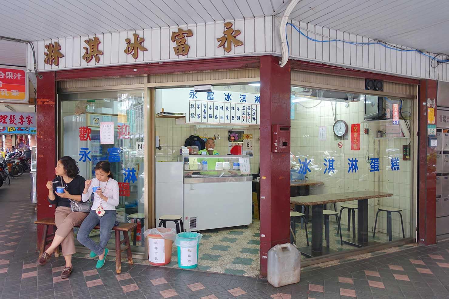 台北・西門町の伝統アイスクリーム専門店「永富冰淇淋」の軒先
