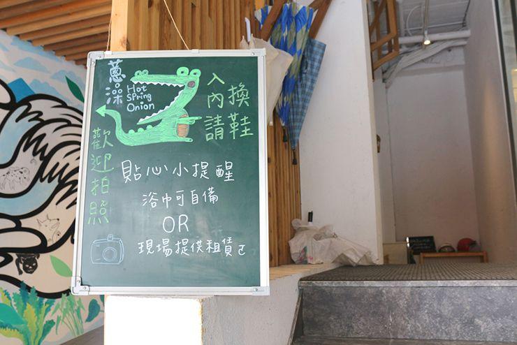 宜蘭・礁溪温泉「蔥澡 Hot Spring Onion」の黒板